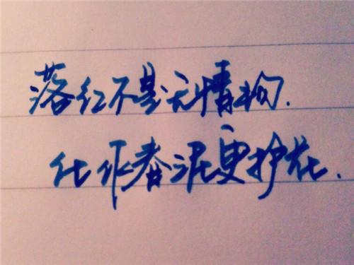 手写文字图片伤感