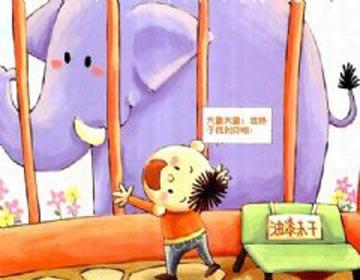 [艾迪注射夜]艾迪找不到大象